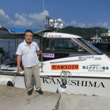 船長の山田さん