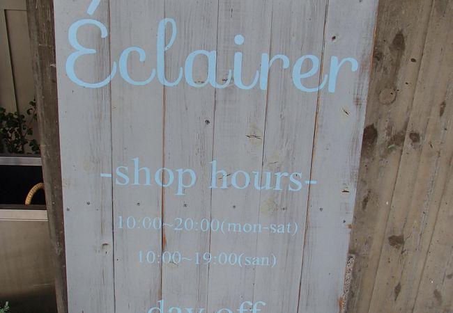 美味しいエクレアの専門店