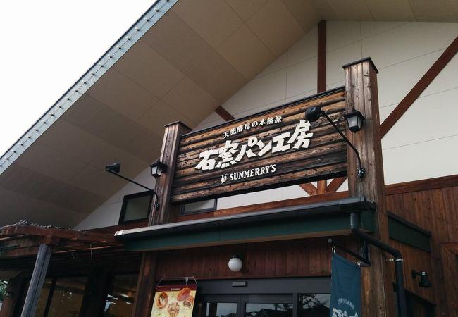 石窯パン工房サンメリー 坂戸店