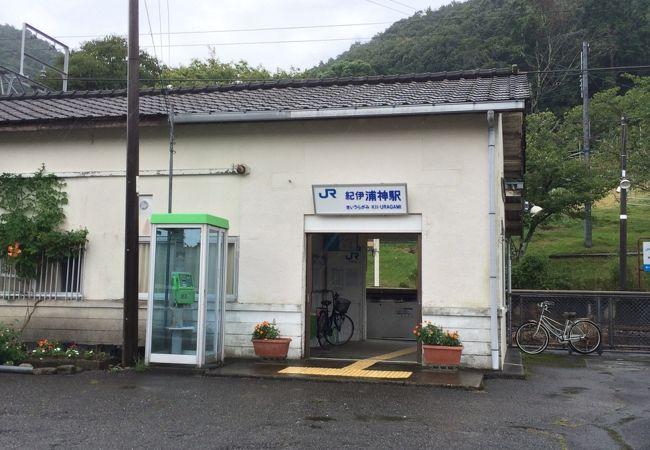 紀伊浦神駅