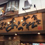 宮崎の郷土料理が楽しめます