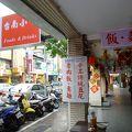 写真:台南小吃