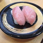地元の人がオススメしていた回転寿司のお店