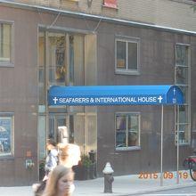 シーフェアラーズ インターナショナル ハウス