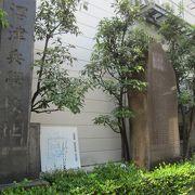 日本の近代教育の発祥の地がここにあった