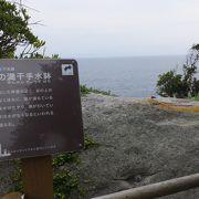 潮風に吹かれながらの散策コースです