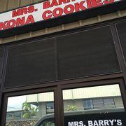 ハワイ島でしか買えないクッキー