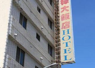 アイワ ホテル 写真