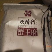 やっぱり上海に行ったら上海蟹!!
