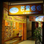 芒果恰恰(マンゴーチャチャ) 台湾で一番有名なかき氷店