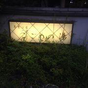 こごめの湯 湯河原温泉