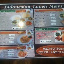 インドネシア料理 スラバヤ 横浜店