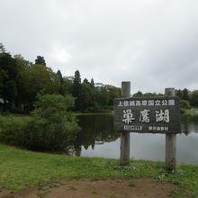 標高1300mに有る、巣鷹湖。