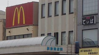 マクドナルド 銚子駅前店