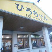 宮古島の食堂