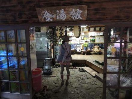 霧積温泉 金湯館 写真