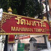 マッサージ一番、マハワン寺