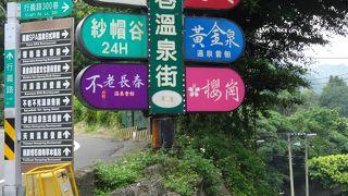 台北から日帰りで行ける温泉