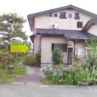 民宿 姫乃屋 写真