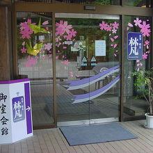仁和寺境内の飲食店です