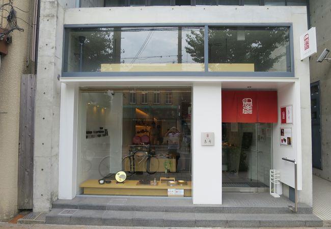 象彦寺町本店
