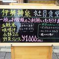 写真:伊勢神泉 社員食堂