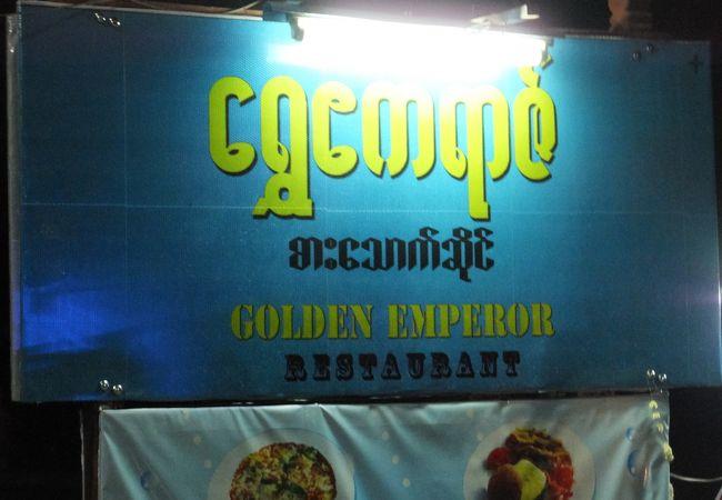 Golden Emperor Restaurant