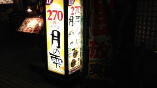 月の雫 新大阪店