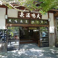犬鳴温泉センター