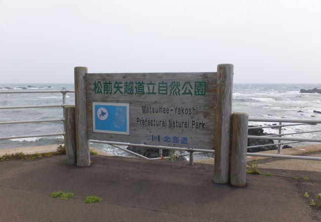 松前矢越道立自然公園