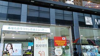 MISSHA [釜山南浦2号店]