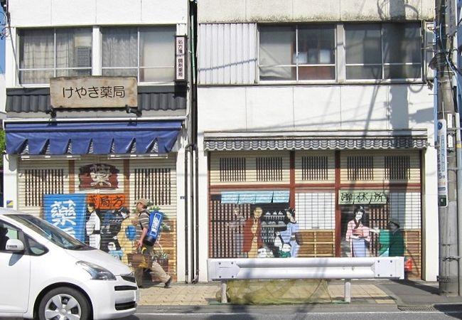 厚木東町商店街