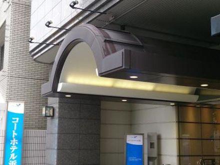 EN HOTEL Hamamatsu 写真