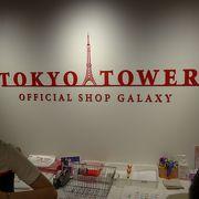 東京タワーグッズが数多く販売されています。