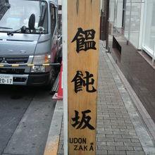 饂飩坂の道路沿いに建てられている饂飩坂の標識柱です。
