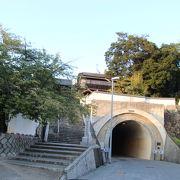 鶴形山を貫くトンネル