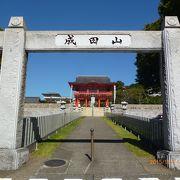 千葉の成田山新勝寺の別院 犬山成田山です。