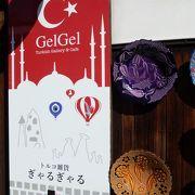 トルコ雑貨店