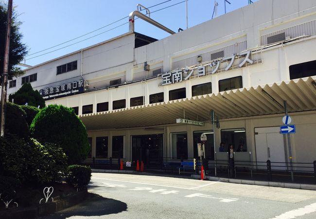 宝塚南口駅