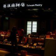 台湾伝統菓子の老舗