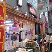 広島の特産品が集まるお店です