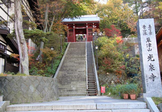 光泉寺(群馬県草津町)