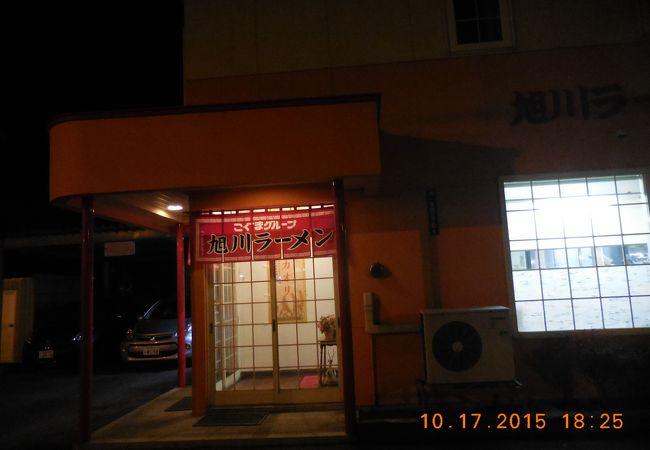 旭川ラーメンのチェーン店