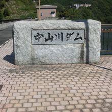 中山川ダム。堰堤は自由に通行できます。