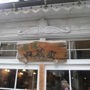 ひなびた温泉地の素敵なカフェ