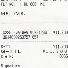 JALのクーポン券12,000円分利用でおつりは戻りません