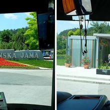 ポストイナ鍾乳洞入口と、鍾乳洞入口前のバス停