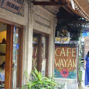 ウブドの老舗カフェ