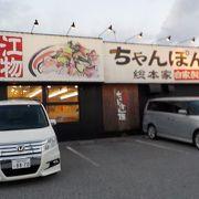 近江ちゃんぽんのチェーン店です