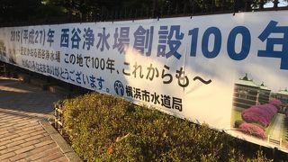 横浜市西谷浄水場
